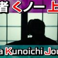 Ninja-Do YouTube Channel Kunoichi Joudan