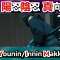 "Ninja ""Younin / Innin"" Sword fight ""Makkougiri"" 04"