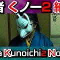 "Ninja-Do YouTube Channel Ninja ""Kunoichi2"" Sword fight ""Noutou"" 05"