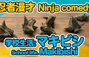 makibishi