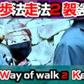way of walk