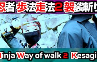 way of walk