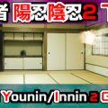 "Ninja-Do YouTube Channel Ninja ""Younin / Innin 2 "" Sword fight ""Gedan"" 06"