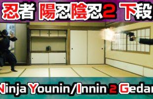 "Ninja-Do YouTube Channel Ninja ""Younin / Innin 2 "" Sword fight ""Gedan"" 06"