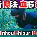 ninjado_channel013+