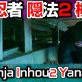 ninjado_channel014