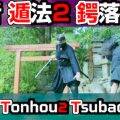 ninja YouTube 12